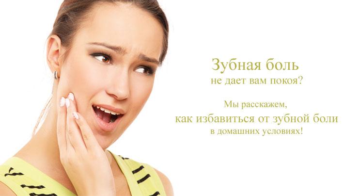 От зубной боли в домашних условиях