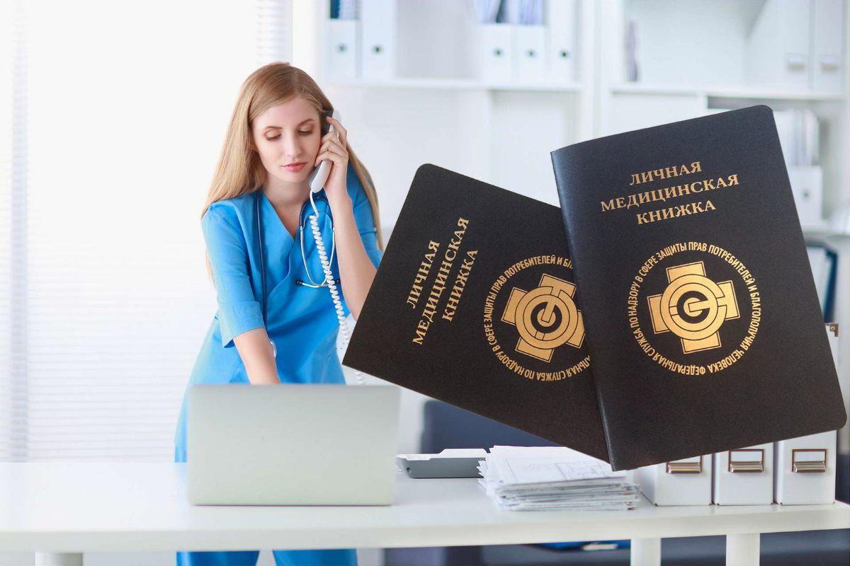 Оформить личную медицинскую книжку в Дедовске